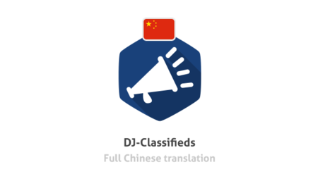 Full Chinese Translation for DJ-Classifieds