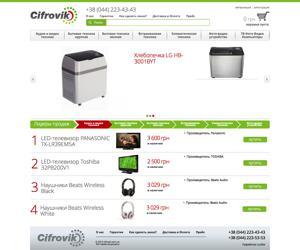 Cifrovik